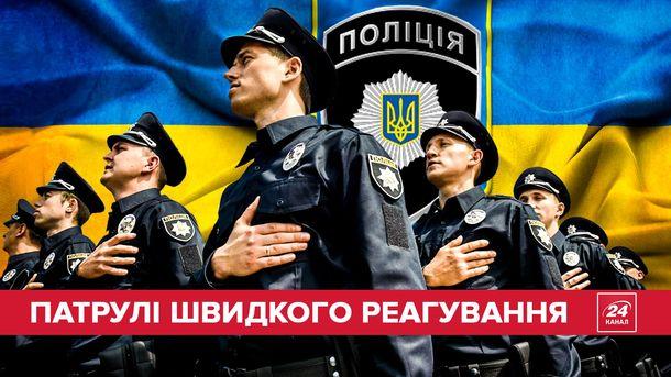 Новая полиция в регионах