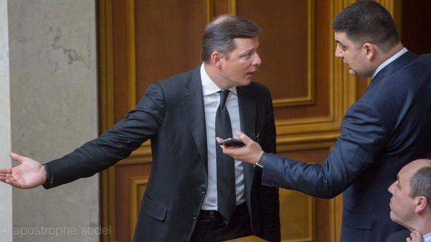Олег Ляшко і Володимир Гройсман