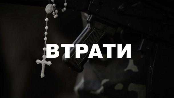 Погиб украинский боец