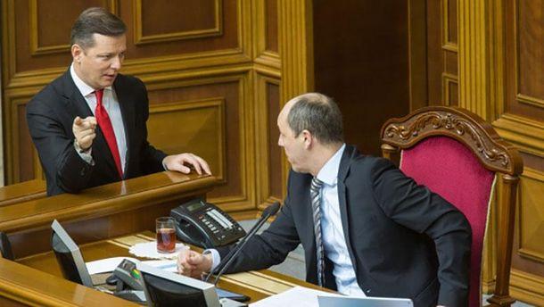 Олег Ляшко и Андрей Парубий