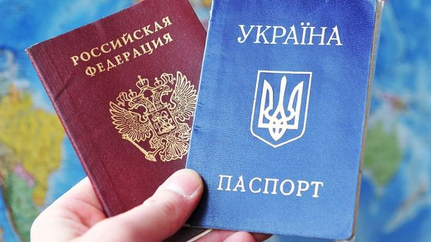 Російський та український паспорти