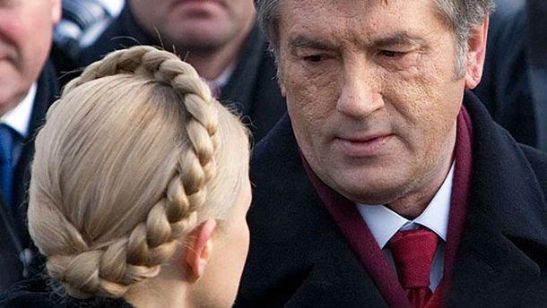 Віктор Ющенко та Юлія Тимошенко