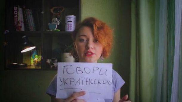 Девушка призывает говорить на украинском