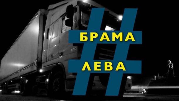 Блокада російських вантажівок