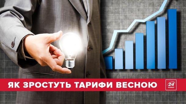 Від завтра світло для українців знову подорожчає (Інфографіка)