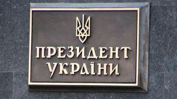 Президент Украины