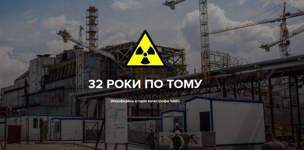 Чорнобиль 31 рік по тому: (Не)офіційна історія катастрофи ЧАЕС