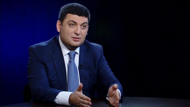 Гройсман готовит план действий, по которому Украина существенно изменится