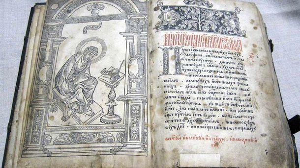 Книга'Апостол