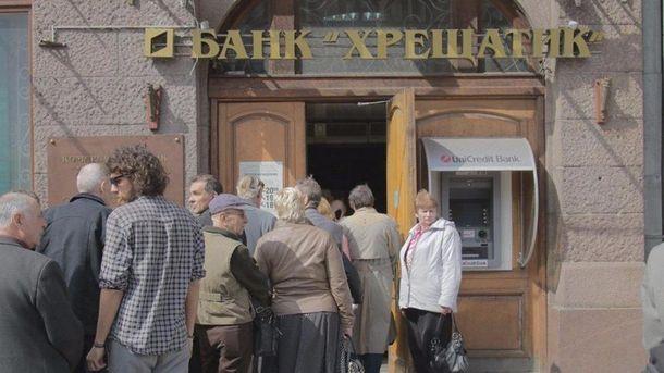 Банк'Хрещатик     УНІАН