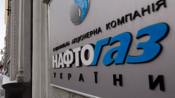 'Нафтогаз направил'Газпрому предложение