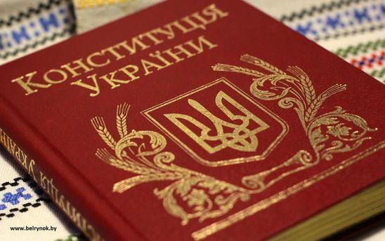 20 лет Конституции: 9 фактов из жизни Основного Закона, о которых стоит знать
