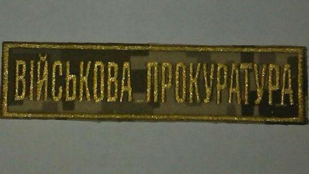 ВСумской области умер военный обвинитель