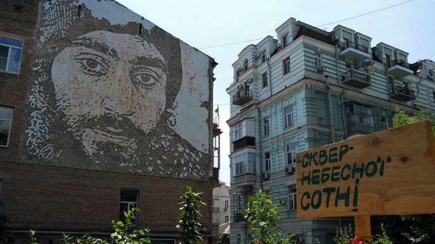 Сквер Небесної сотні в Києві
