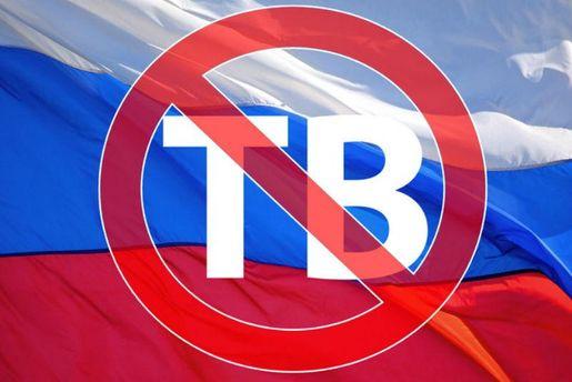 Заборонене російське телебачення