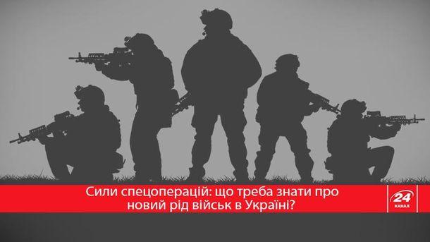 Силы спецопераций: самое важное о новом роде войск в Украине