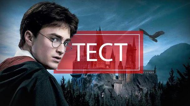 Гаррі Поттер: перевір що знаєш ти