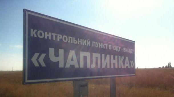 Оккупанты заблокировали работу КПВВ «Чаплынка»