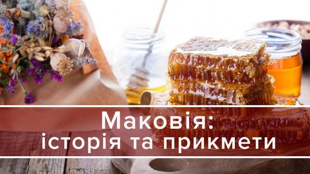 Незамінні атрибути Першого Спаса – мед, мак та букети з трав