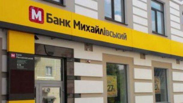 Правоохранители задержали руководителя банка «Михайловский», подозреваемого вхищении 870 млн грн