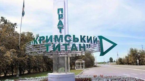 Назаводе «Крымский ТИТАН» двое рабочих упали скрыши