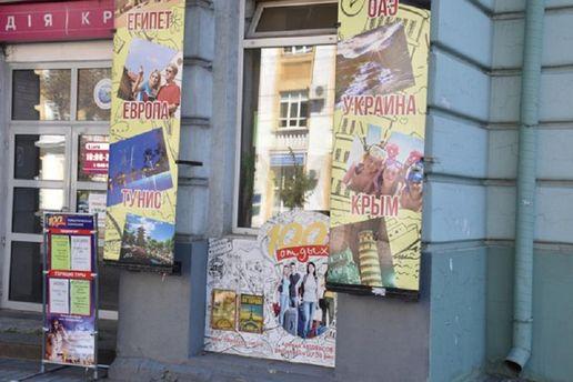 ВВиннице заразмещение рекламы отдыха вКрыму будут облагать штрафом