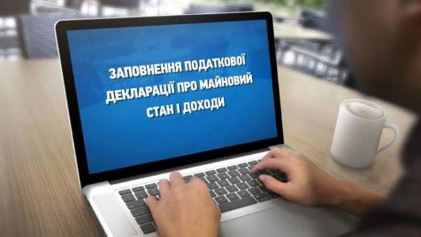 Система електронного декларування