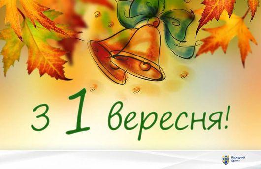 Яценюк поздравил всех с Днем знаний