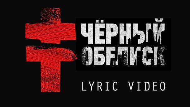 Новый клип Brutto наантимилитаристскую песню «Черный обелиск»