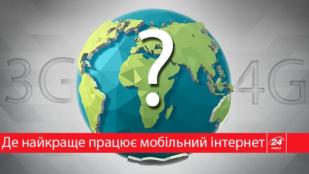 Хто у лідерах за покриттям мобільним інтернетом?