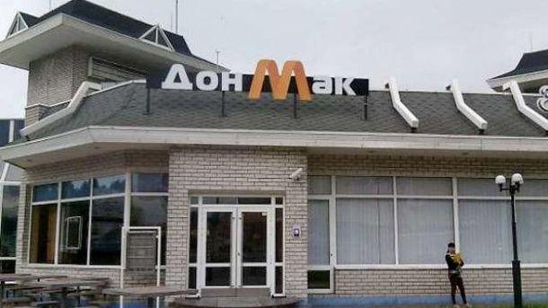 McDonald's в