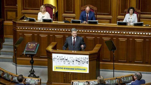 Порошенко виступив зі щорічним послання до Ради