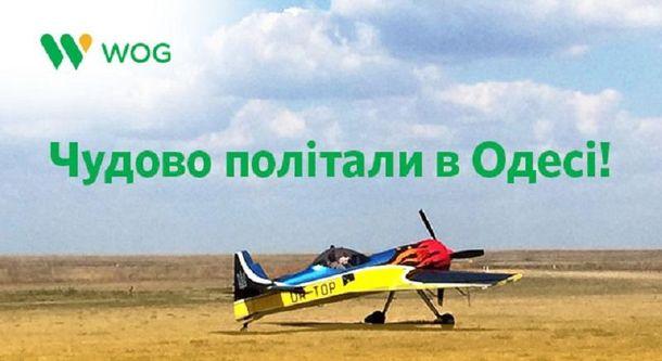 Авиафестиваль в Одессе