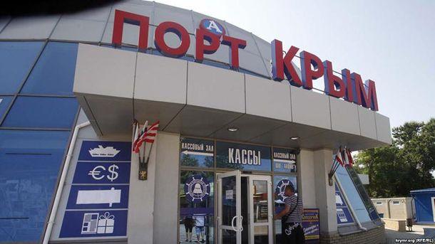Порт Крыма