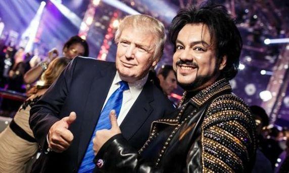 Трамп і Кіркоров
