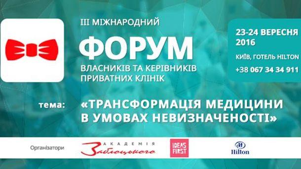 В Киеве соберутся владельцы и руководители частных клиник