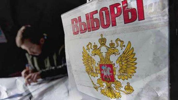 Рада призывает не признавать выборы в российскую Госдуму