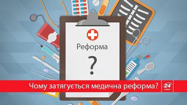 Новий міністр – нова медицина?