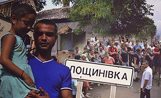 Роми з Лощинівки