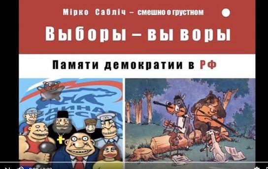 Песня о выборах в Госдуму