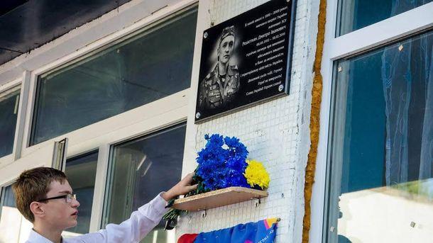 Мемориальная доска Герою АТО