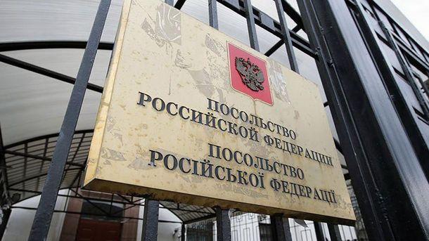 Посольство Росии