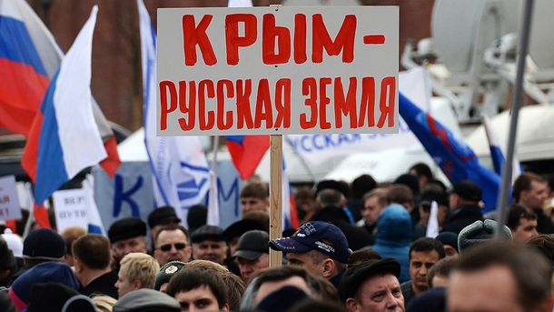 Крым - украинская земля