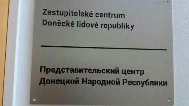 """ВЧехии обнаружили очередное «представительство """"ДНР""""»"""