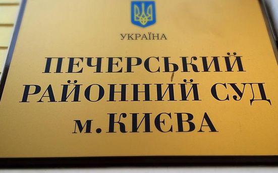 Печерський районний суд Києва