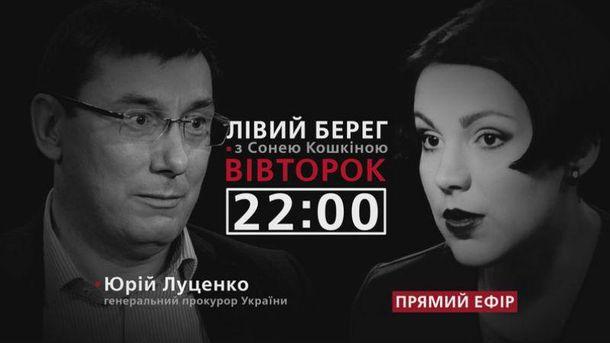 Юрий Луценко в программе
