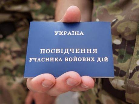 Посвідчення учасника бойових дій