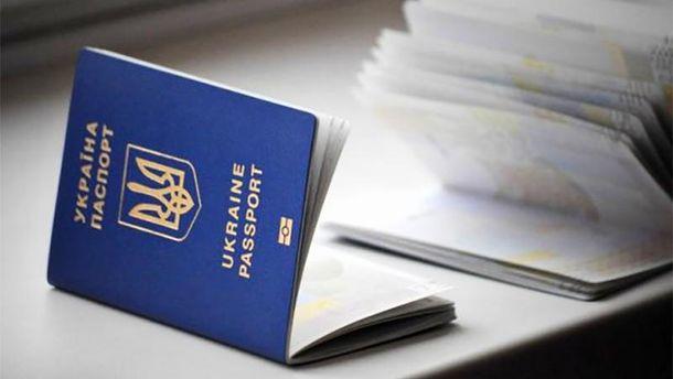 Український закордонний паспорт
