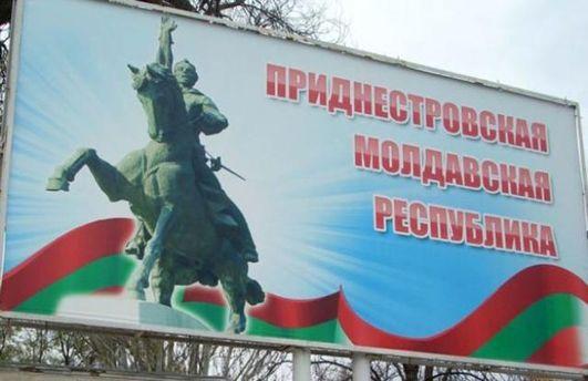 Придністров'я