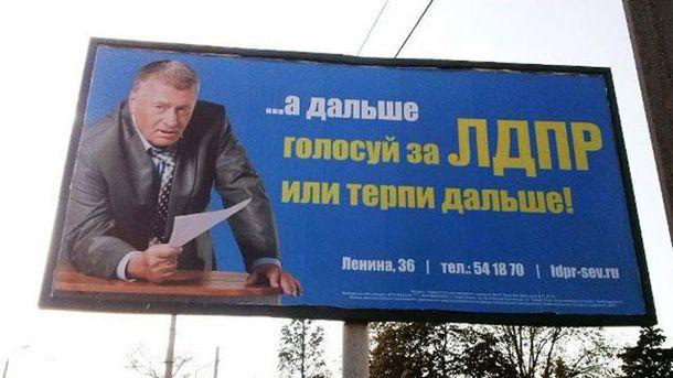 Російські партії проводять агітацію в Криму